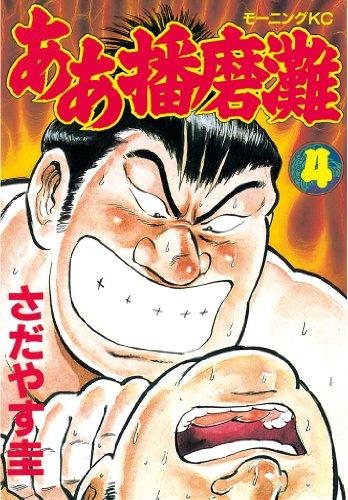 ああ播磨灘(4) (モーニングコミックス)