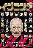 イブニング 2014年19号 [雑誌] (イブニングコミックス)