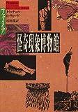 怪奇現象博物館―フェノメナ 画像