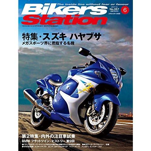 Bikers Station (バイカーズステーション) 2017年6月号 [雑誌]