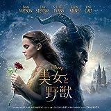 美女と野獣 オリジナル・サウンドトラック(実写映画)<英語版[1CD]>/
