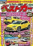 ベストカー 2020年 4/26 号 [雑誌]