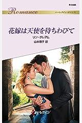 花嫁は天使を待ちわびて (ハーレクイン・ロマンス) Kindle版