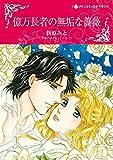 億万長者の無垢な薔薇 (ハーレクインコミックス)