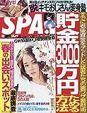 SPA!(スパ!) 2019年 4/9 号 [雑誌]