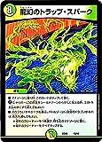 デュエルマスターズ BD-05 13/18 龍幻のトラップ・スパー DMBD-05 クロニクル・レガシー・デッキ2018 究極のバルガ龍幻郷
