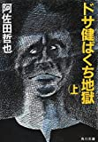 ドサ健ばくち地獄(上) (角川文庫)