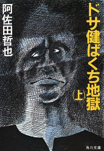 ドサ健ばくち地獄(上) (角川文庫)の詳細を見る