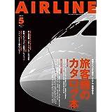 AIRLINE (エアライン) 2021年5月号