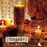 Orgel+ ずっと、恋じかん~バラード・セレクション~ 画像