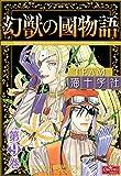幻獣の國物語 【第9巻】 (クイーンズセレクション)