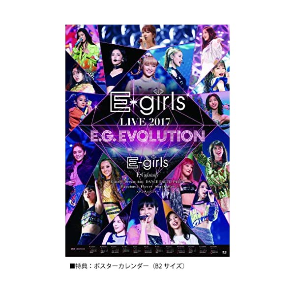 【早期購入特典あり】E-girls LIVE ...の紹介画像4