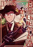 上海白蛇亭奇譚 1巻 (バンチコミックス)