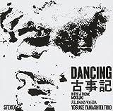 DANCING古事記