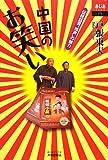 """中国のお笑い―伝統話芸""""相声""""の魅力 (あじあブックス)"""
