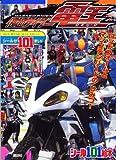 仮面ライダー電王 ロッドフォームとマシンデンバードのひみつ! (講談社シール101絵本)