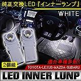 プリウス 30系 LED インナーランプ 2個セット ホワイト 純正交換