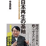 日本再生の基軸――平成の晩鐘と令和の本質的課題