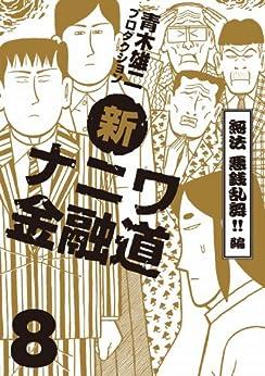 [青木雄二プロダクション]の新ナニワ金融道8巻 無法 悪銭乱舞!!編 (SPA!コミックス)