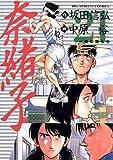 奈緒子(21) (ビッグコミックス)