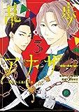 乱歩アナザー ―明智小五郎狂詩曲―(3) (少年マガジンエッジコミックス)