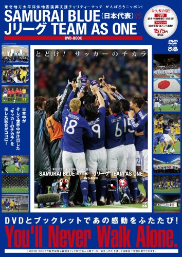 「SAMURAI BLUE(日本代表) vs Jリーグ TEAM AS ONE」 DVD-BOOK (<DVD>)