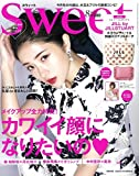 Sweet(スウィート) 2018年 8月号