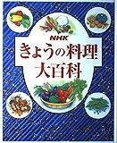 NHKきょうの料理大百科