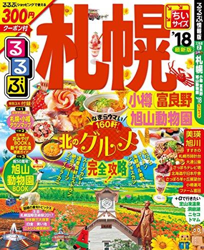 るるぶ札幌 小樽 富良野 旭山動物園'18ちいサイズ (国内シリーズ)