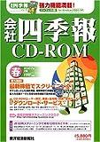 会社四季報CD-ROM2007年2集春号
