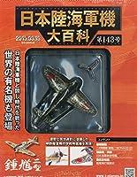 日本陸海軍機大百科全国版 2015年 3/18 号 [雑誌]