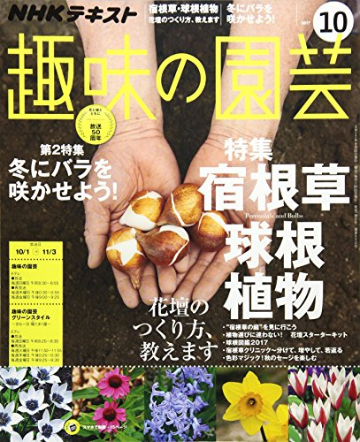 NHK趣味の園芸 2017年10月号 [雑誌] (NHKテキスト)