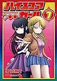 ハイスコアガール 7巻 (デジタル版ビッグガンガンコミックスSUPER)