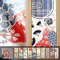 プレーリー そそぎ染め(注染)金糸手ぬぐい 門松 TEK-004 35×90cm TEK-004