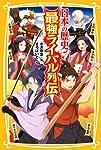 日本の歴史最強ライバル列伝 (集英社みらい文庫)