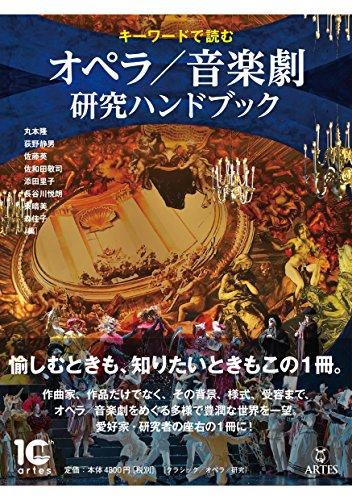 キーワードで読む オペラ/音楽劇 研究ハンドブック