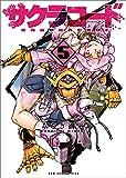 サクラコード 5巻 (ガムコミックスプラス)