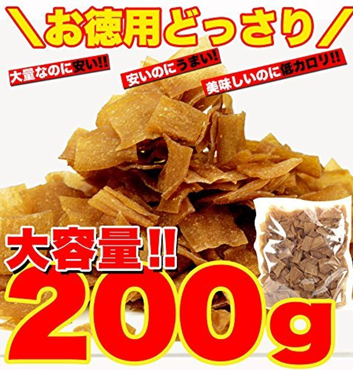 禁輸ずっと空白国産こんにゃく使用!!群馬県下仁田のこんにゃくの名店が作るこだわりの「こんにゃくチップ」です!  お徳用☆ダイエットこんにゃくチップ200g