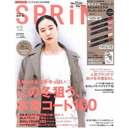 SPRiNG(スプリング) 2017年 12 月号