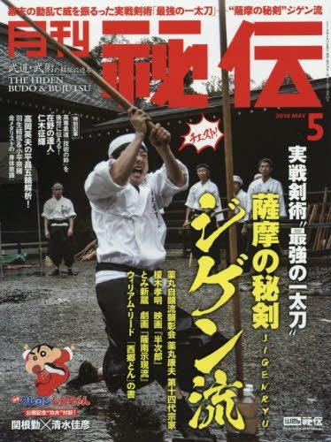 月刊 秘伝 2018年 05月号