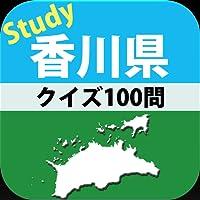 香川県クイズ100