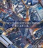 TOKYO NIGHT CRUISING~東京夜景空撮~[Blu-ray/ブルーレイ]