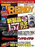 日経 TRENDY (トレンディ) 2012年 01月号 [雑誌]