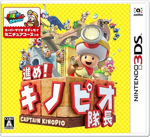 進め!キノピオ隊長 - 3DS 【Amazon.co.jp限定】アイテム未定 付