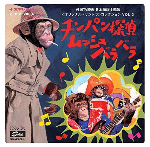チンパン探偵ムッシュバラバラ ~ 外国TV映画 日本語版主題歌<オリジナル・サントラ>コレクション VOL.2 - オムニバス(藤田淑子、平尾昌晃 他)