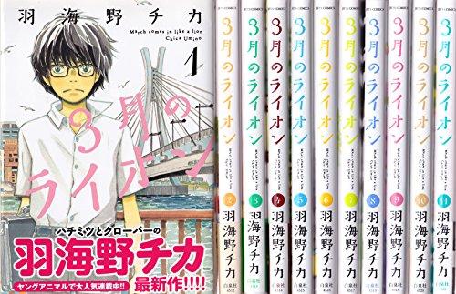 3月のライオン コミック 1-11巻セット (ジェッツコミックス) -