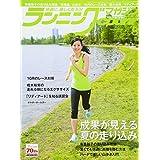 ランニングマガジンクリール 2016年 08 月号 [雑誌]
