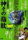 神々の指紋―完全コミック版 / 大地 舜 のシリーズ情報を見る
