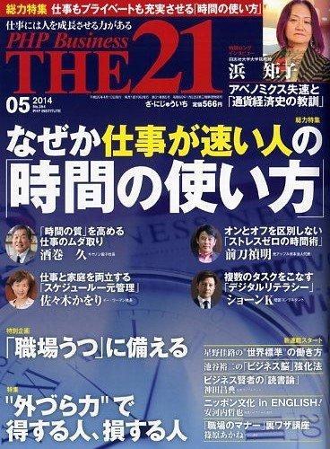 THE 21 (ザ ニジュウイチ) 2014年 05月号 [雑誌]の詳細を見る