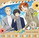 アニメ「ヘタリア World★Stars」キャラクターソング&ドラマ Vol.1 豪華盤